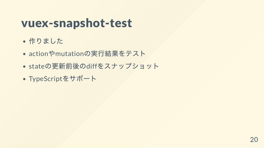 vuex-snapshot-test 作りました action やmutation の実行結果...