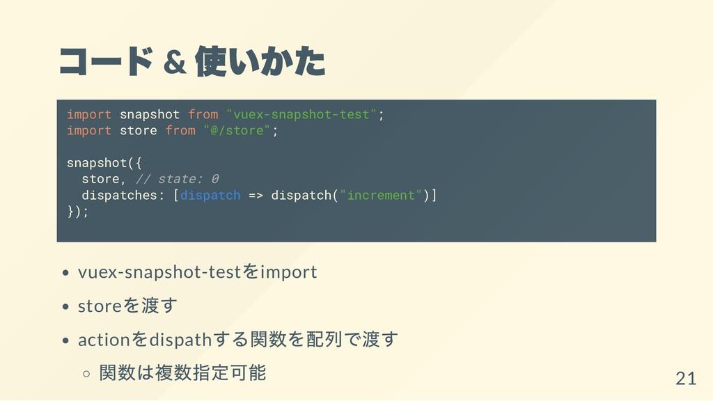 """コー ド & 使いかた import snapshot from """"vuex-snapshot..."""