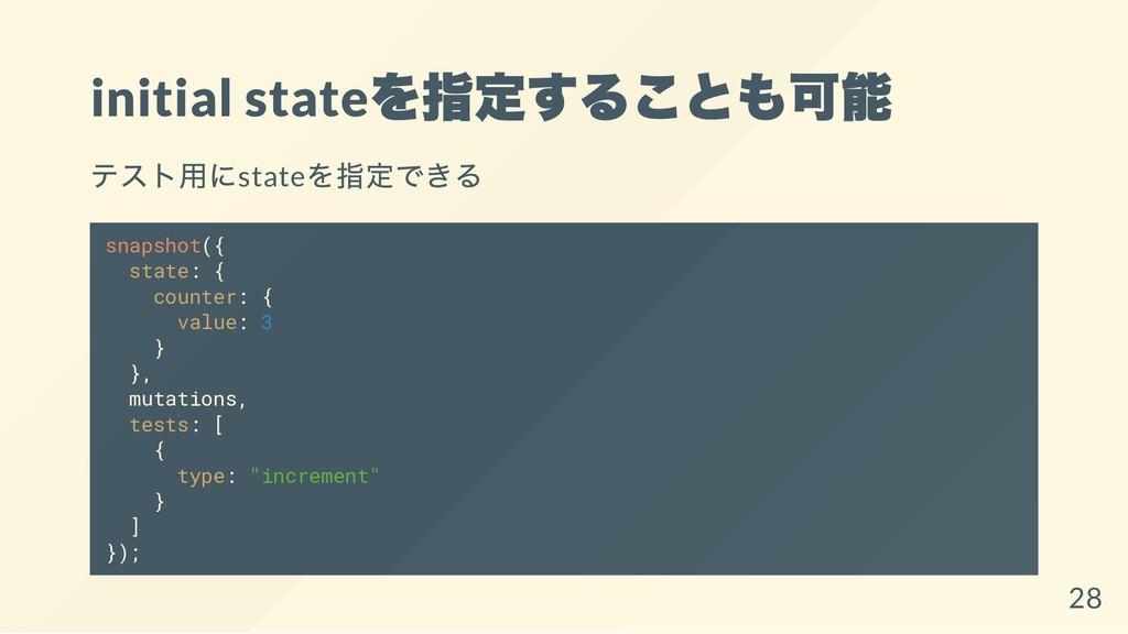 initial state を指定することも可能 テスト用にstate を指定できる snap...