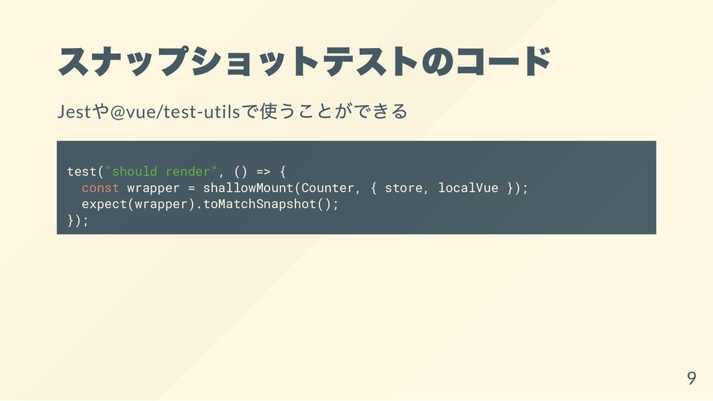 スナップショットテストのコー ド Jest や@vue/test-utils で使うことができ...
