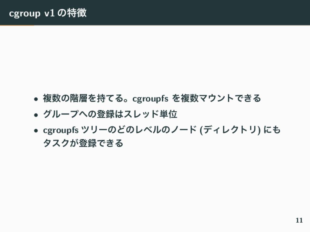 cgroup v1 ͷಛ • ෳͷ֊ΛͯΔɻcgroupfs ΛෳϚϯτͰ͖Δ •...