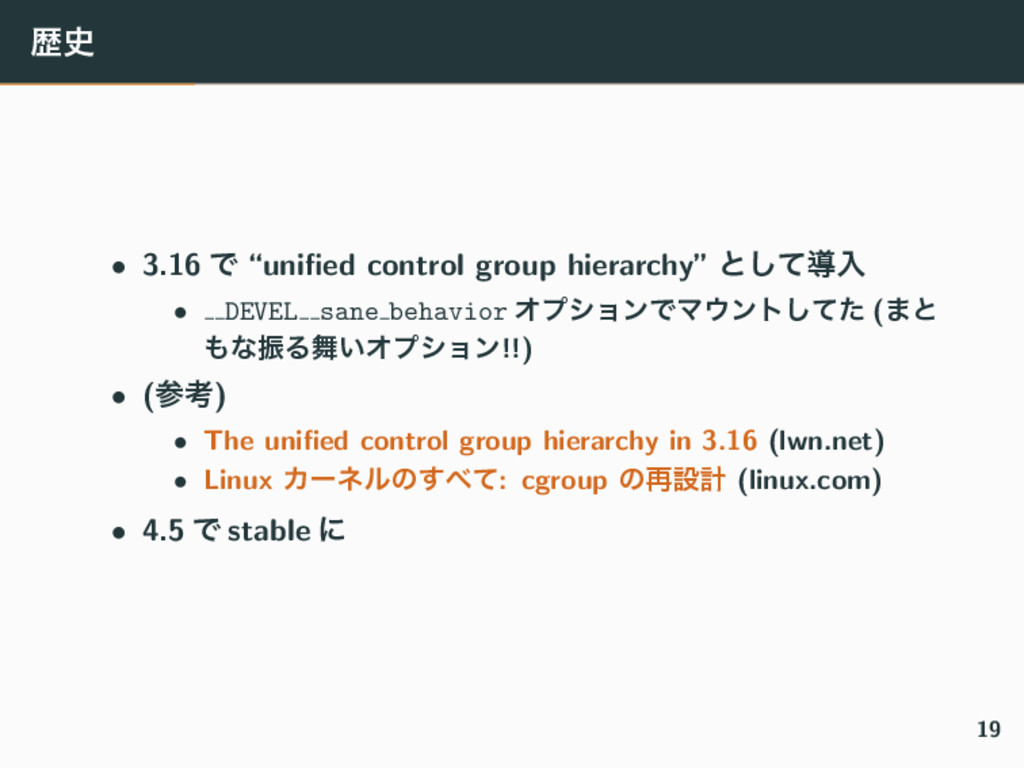 """ྺ • 3.16 Ͱ """"unified control group hierarchy"""" ͱ͠..."""