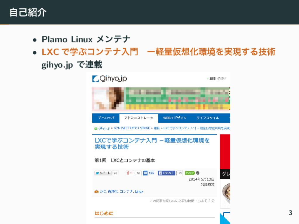 ࣗݾհ • Plamo Linux ϝϯςφ • LXC ͰֶͿίϯςφೖɹʔܰྔԾԽ...