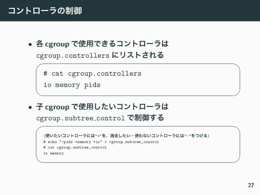 ίϯτϩʔϥͷ੍ޚ • ֤ cgroup Ͱ༻Ͱ͖Δίϯτϩʔϥ cgroup.contr...