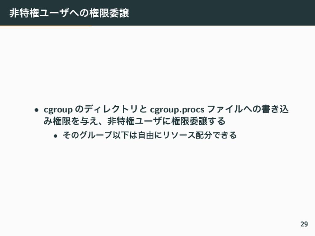 ඇಛݖϢʔβͷݖݶҕৡ • cgroup ͷσΟϨΫτϦͱ cgroup.procs ϑΝΠ...