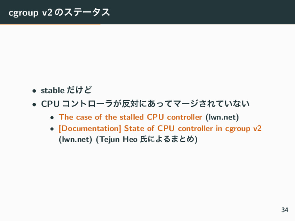 cgroup v2 ͷεςʔλε • stable ͚ͩͲ • CPU ίϯτϩʔϥ͕ରʹ͋...
