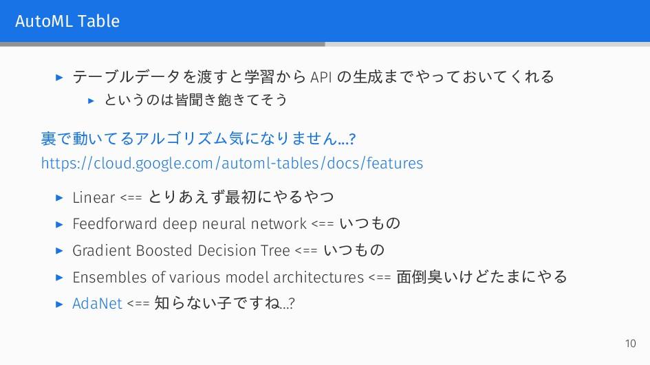 AutoML Table ▶ テーブルデータを渡すと学習から API の生成までやっておいてく...