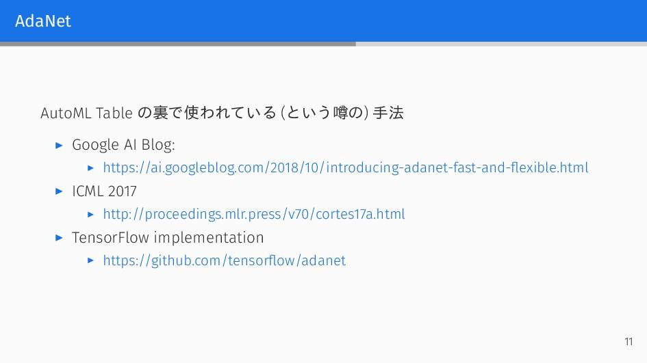 AdaNet AutoML Table の裏で使われている (という噂の) 手法 ▶ Goog...