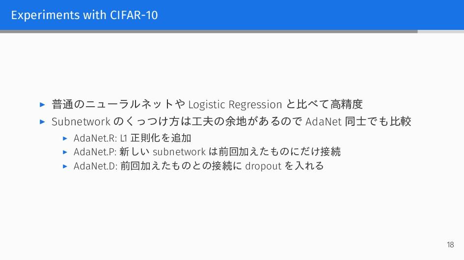 Experiments with CIFAR-10 ▶ 普通のニューラルネットや Logist...