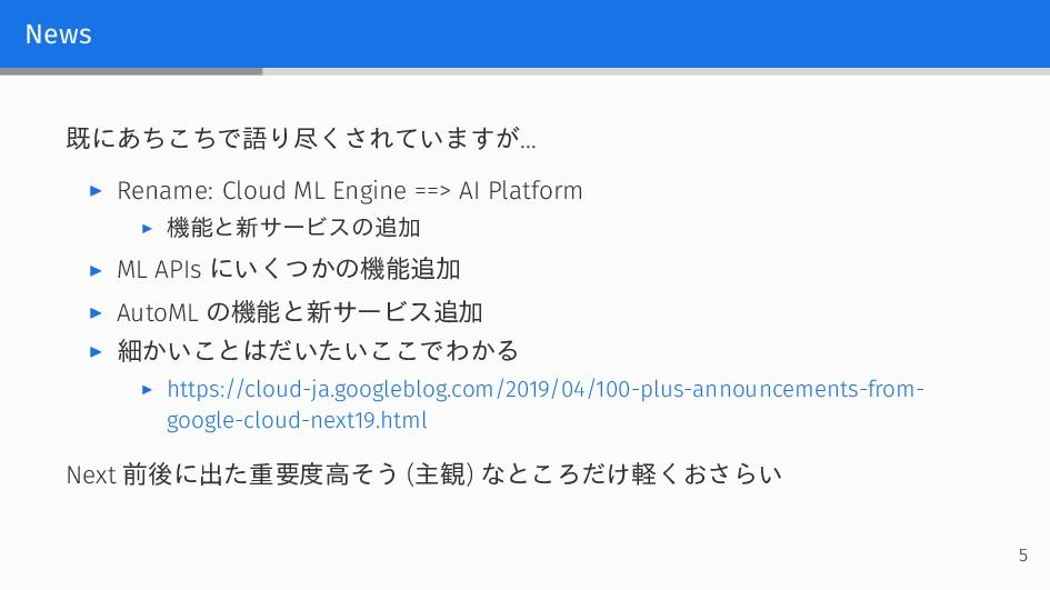 News 既にあちこちで語り尽くされていますが... ▶ Rename: Cloud ML E...