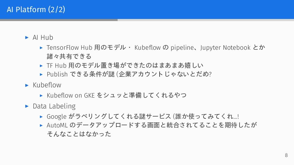 AI Platform (2/2) ▶ AI Hub ▶ TensorFlow Hub 用のモ...