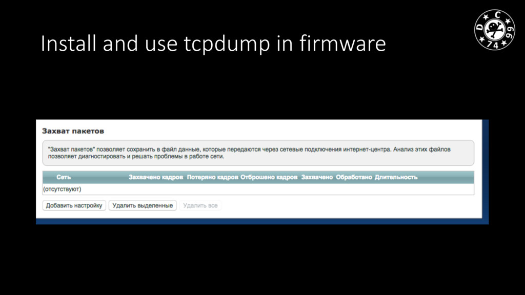 Install and use tcpdump in firmware