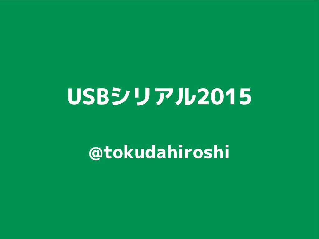 USBシリアル2015 @tokudahiroshi