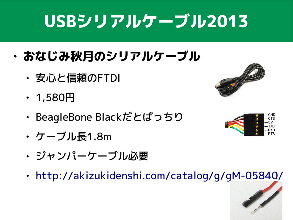 USBシリアルケーブル2013 ● おなじみ秋月のシリアルケーブル ● 安心と信頼のFTDI ...