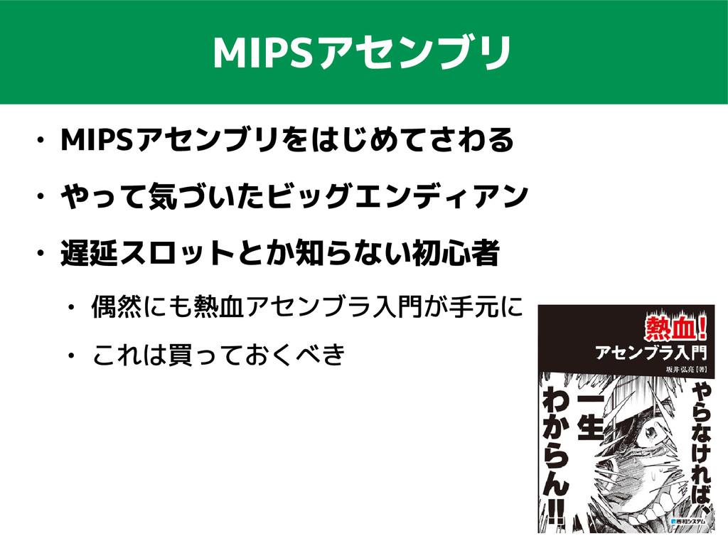 MIPSアセンブリ ● MIPSアセンブリをはじめてさわる ● やって気づいたビッグエンディア...