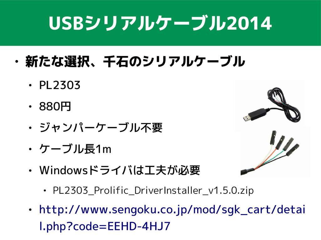 USBシリアルケーブル2014 ● 新たな選択、千石のシリアルケーブル ● PL2303 ● ...