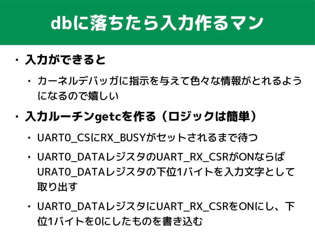 dbに落ちたら入力作るマン ● 入力ができると ● カーネルデバッガに指示を与えて色々な情報が...