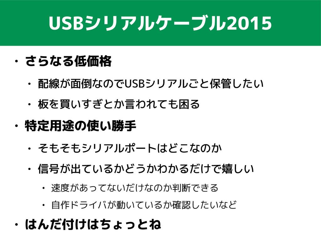 USBシリアルケーブル2015 ● さらなる低価格 ● 配線が面倒なのでUSBシリアルごと保管...