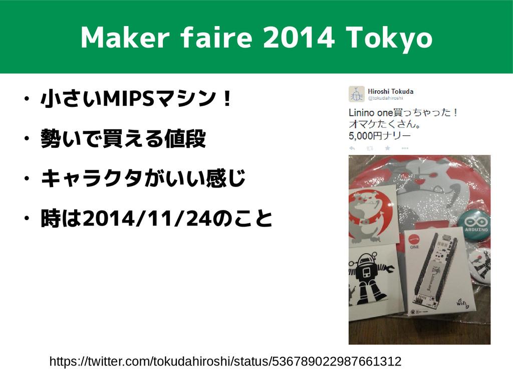 Maker faire 2014 Tokyo ● 小さいMIPSマシン! ● 勢いで買える値段...