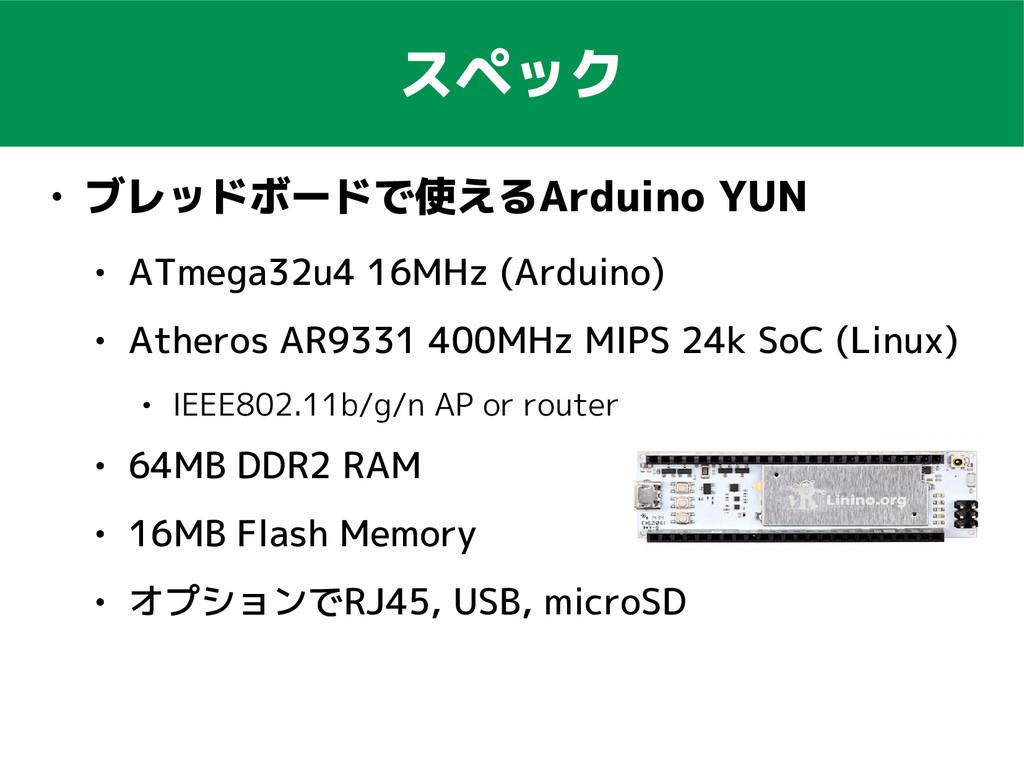 スペック ● ブレッドボードで使えるArduino YUN ● ATmega32u4 16MH...