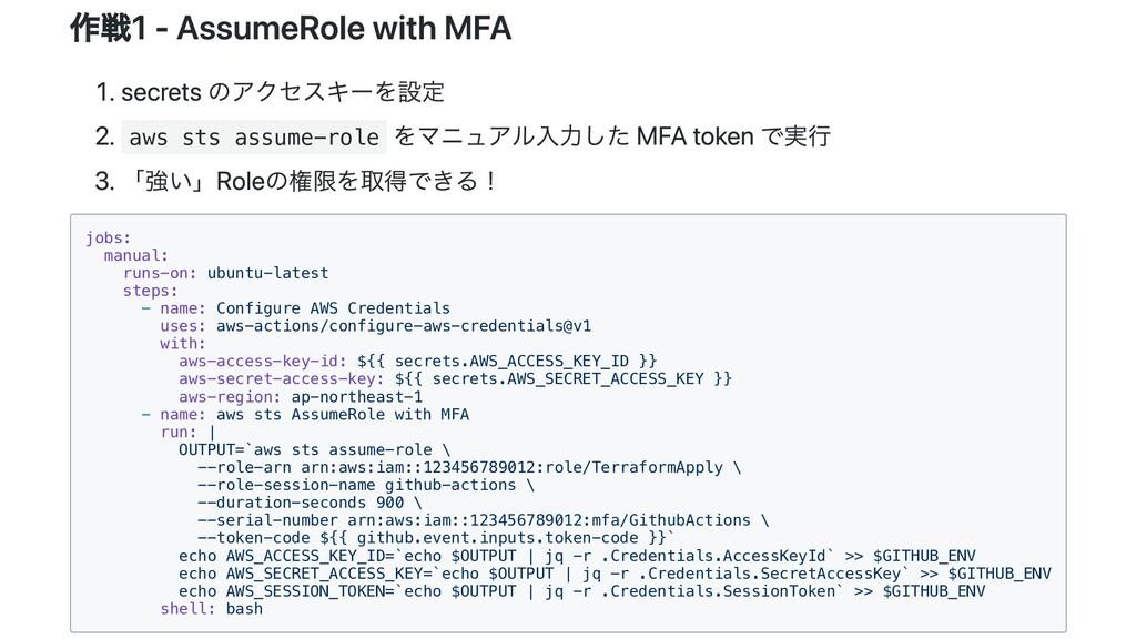 作戦1 - AssumeRole with MFA . secrets のアクセスキーを設定 ...