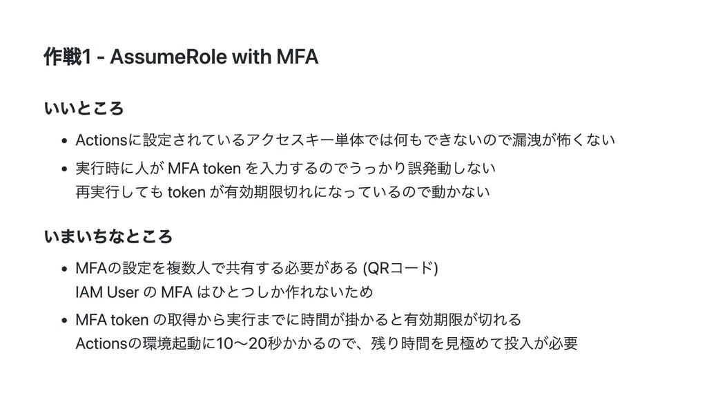 作戦1 - AssumeRole with MFA いいところ Actionsに設定されている...
