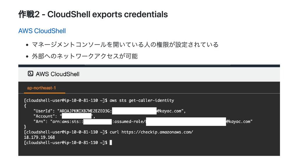 作戦2 - CloudShell exports credentials AWS CloudS...