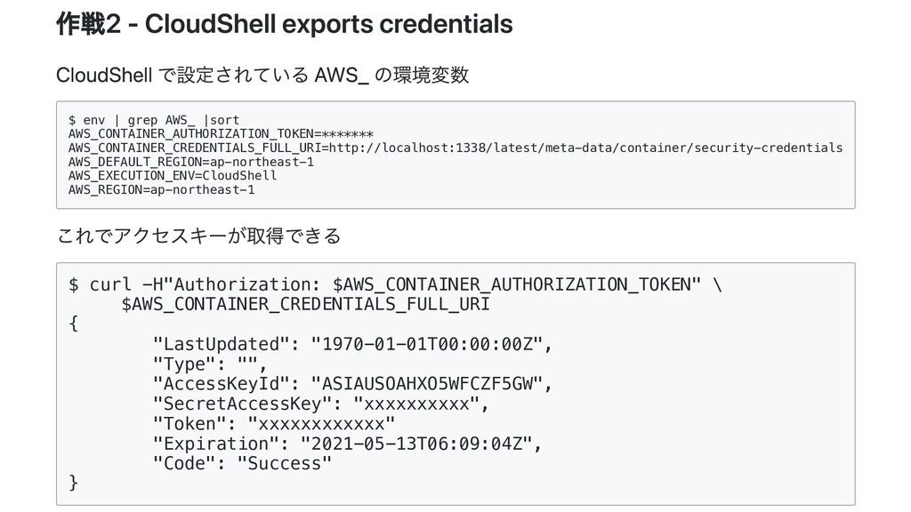作戦2 - CloudShell exports credentials CloudShell...