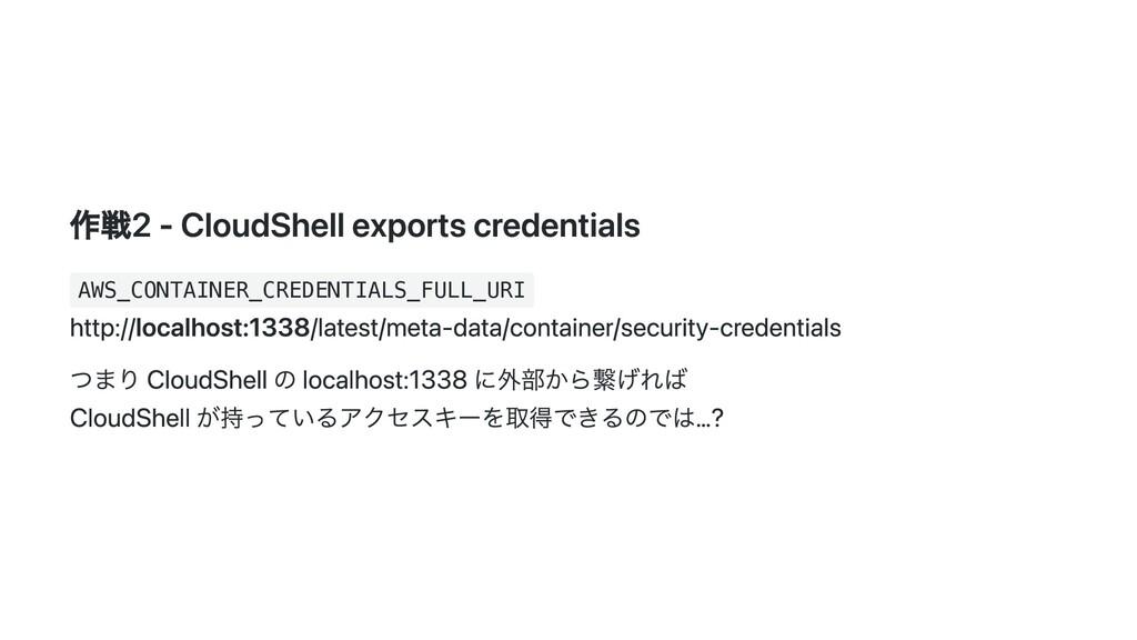 作戦2 - CloudShell exports credentials AWS_CONTAI...