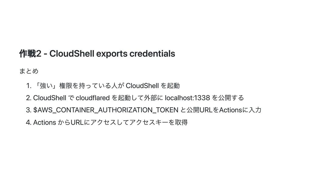 作戦2 - CloudShell exports credentials まとめ . 「強い」...