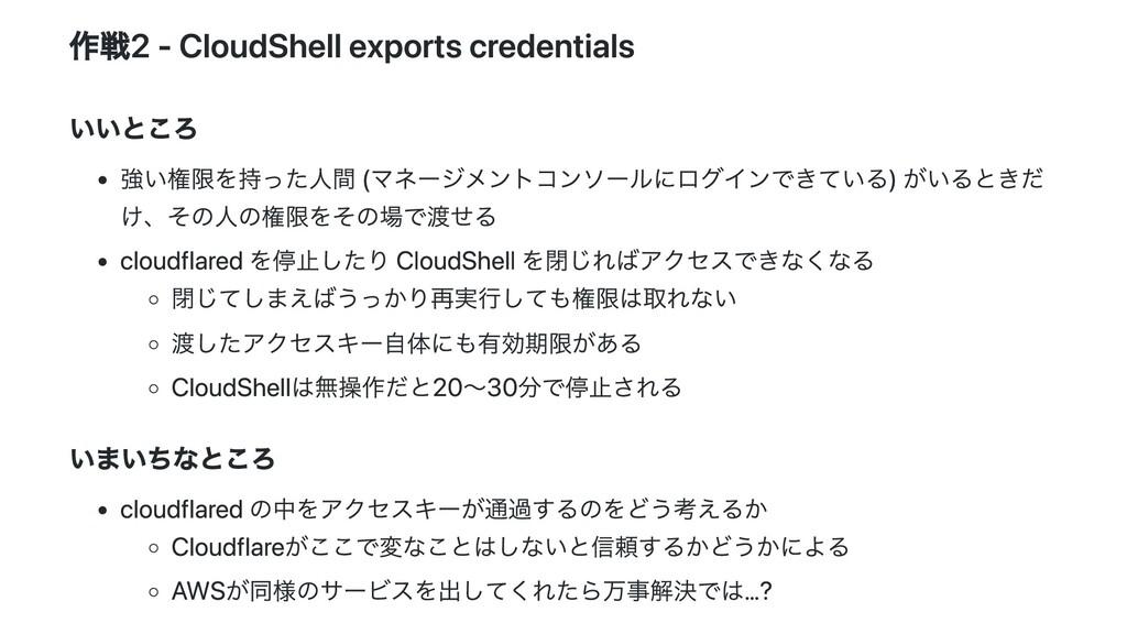作戦2 - CloudShell exports credentials いいところ 強い権限...