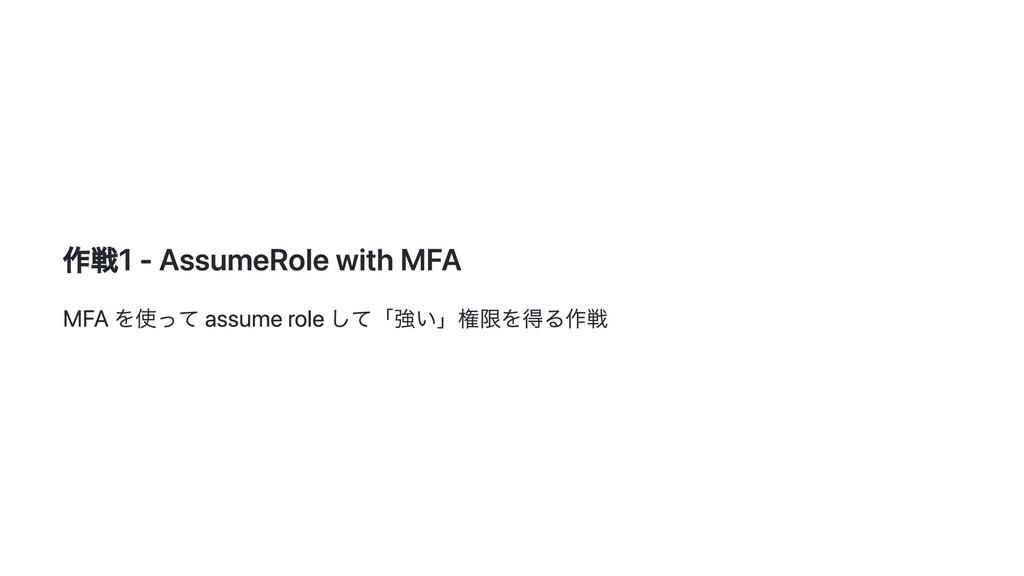 作戦1 - AssumeRole with MFA MFA を使って assume role ...