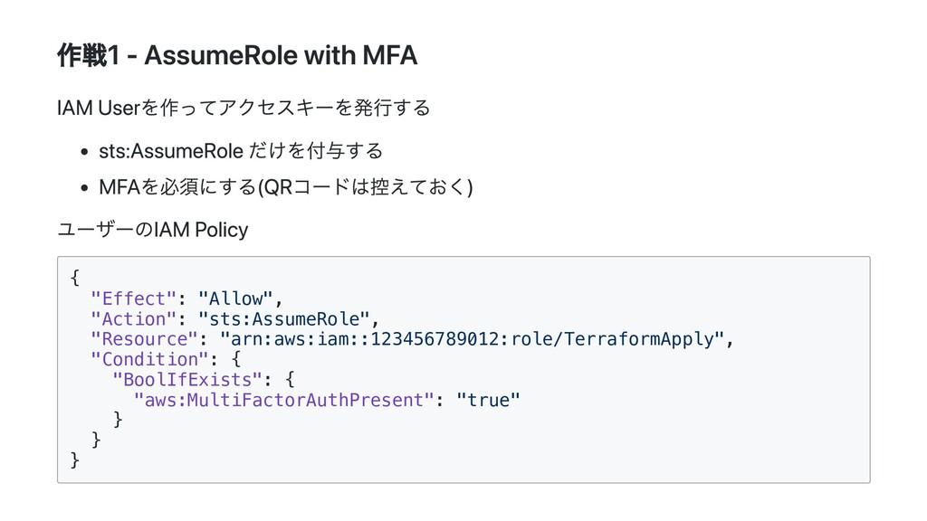 作戦1 - AssumeRole with MFA IAM Userを作ってアクセスキーを発⾏...