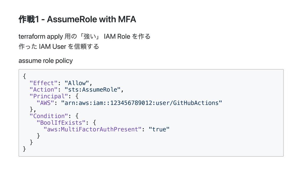 作戦1 - AssumeRole with MFA terraform apply ⽤の「強い...