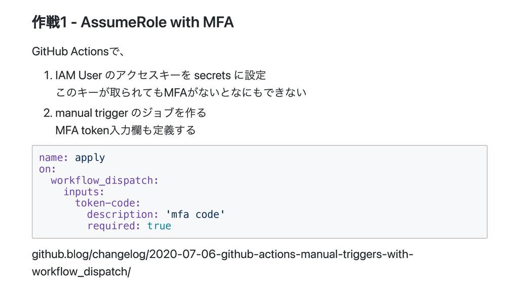 作戦1 - AssumeRole with MFA GitHub Actionsで、 . IA...