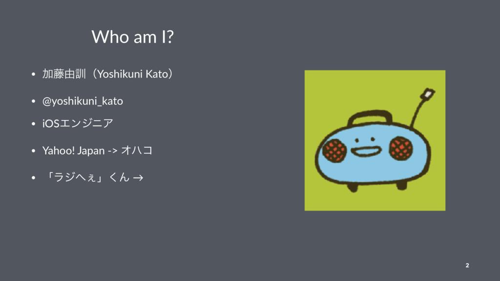 Who am I? • Ճ౻༝܇ʢYoshikuni Katoʣ • @yoshikuni_k...