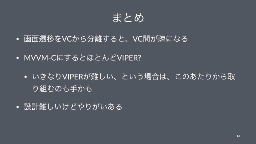 ·ͱΊ • ը໘ભҠΛVC͔Β͢ΔͱɺVC͕ؒૄʹͳΔ • MVVM-Cʹ͢Δͱ΄ͱΜͲV...