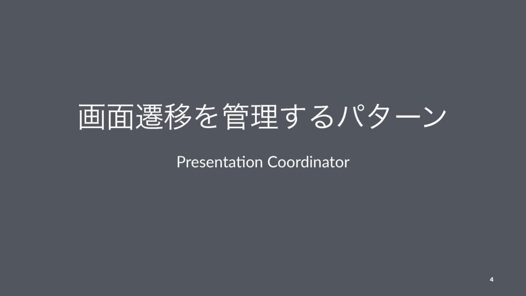 ը໘ભҠΛཧ͢Δύλʔϯ Presenta(on Coordinator 4