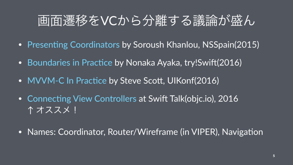 ը໘ભҠΛVC͔Β͢Δ͕ٞΜ • Presen'ng Coordinators by ...