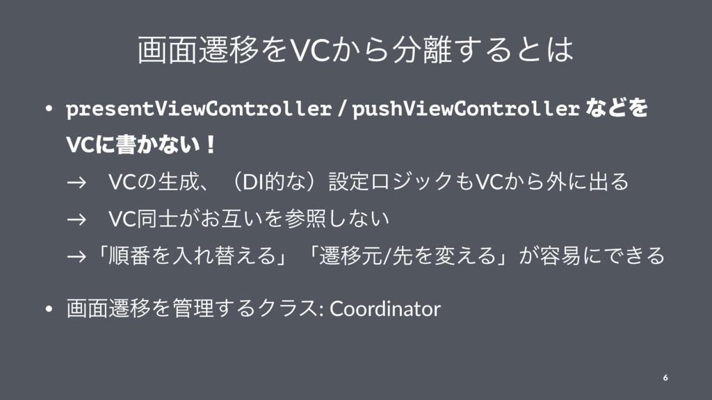 ը໘ભҠΛVC͔Β͢Δͱ • presentViewController / pushV...
