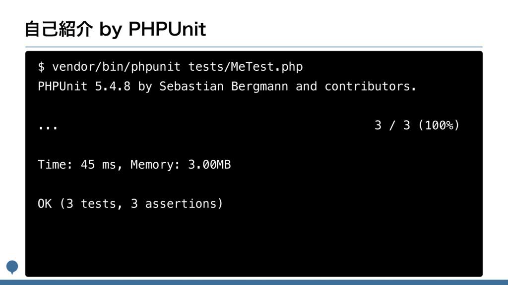 ࣗݾհCZ1)16OJU $ vendor/bin/phpunit tests/MeTe...