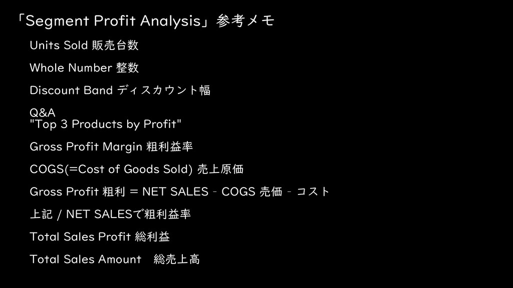 「Segment Profit Analysis」参考メモ Units Sold 販売台数 W...