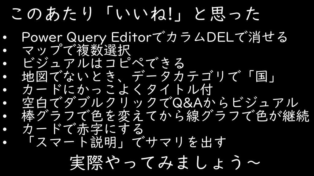 このあたり「いいね!」と思った • Power Query EditorでカラムDELで消せる...