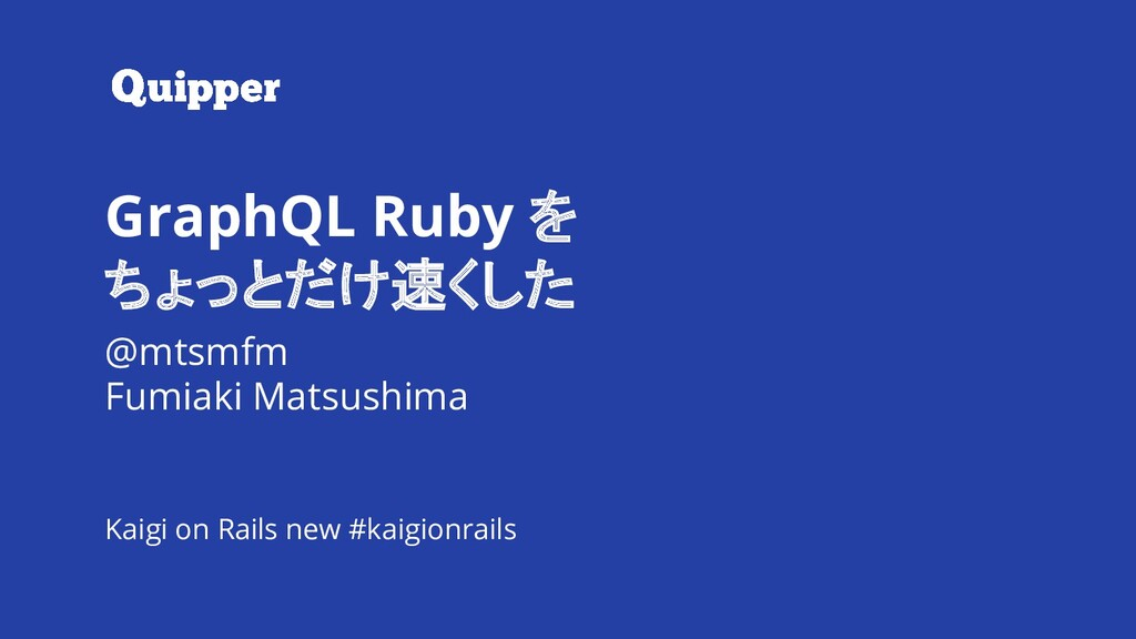 #kaigionrails GraphQL Ruby をちょっとだけ速くした GraphQL ...