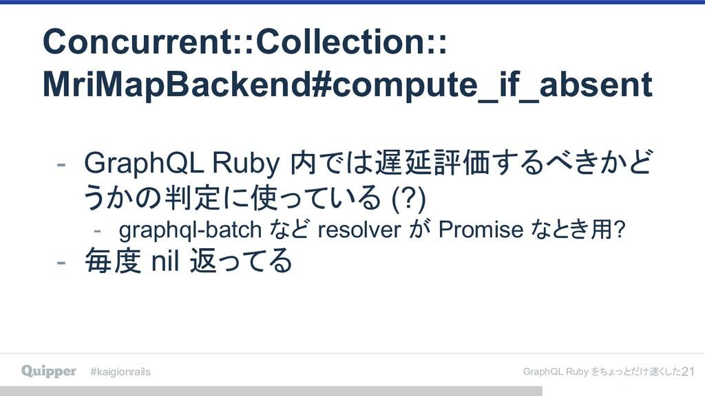 #kaigionrails GraphQL Ruby をちょっとだけ速くした21 Concur...