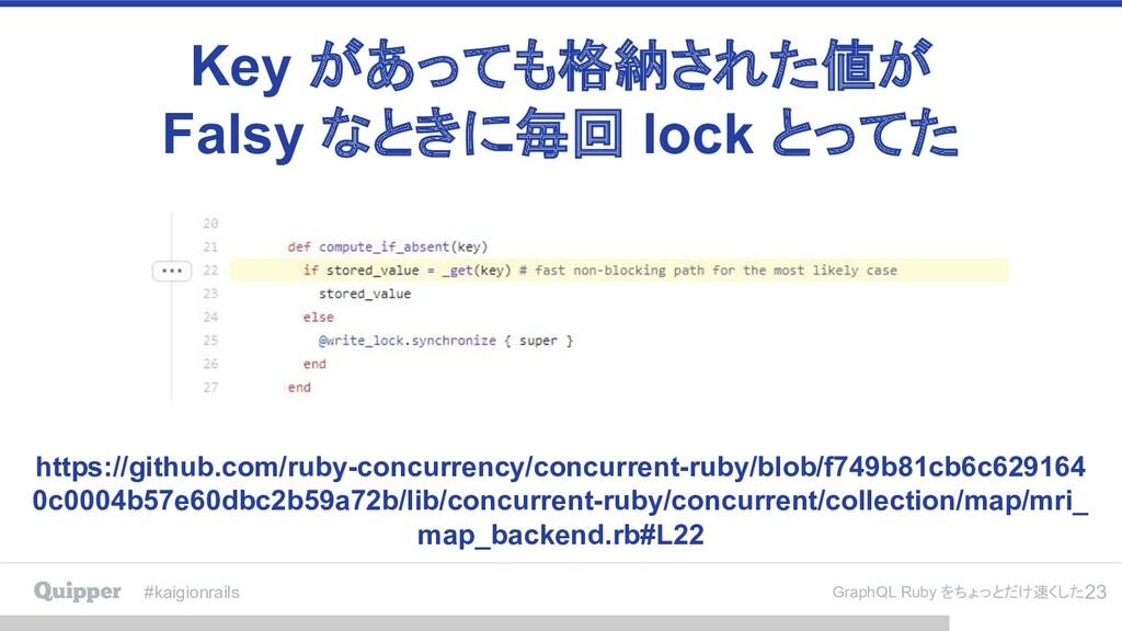 #kaigionrails GraphQL Ruby をちょっとだけ速くした Key があって...