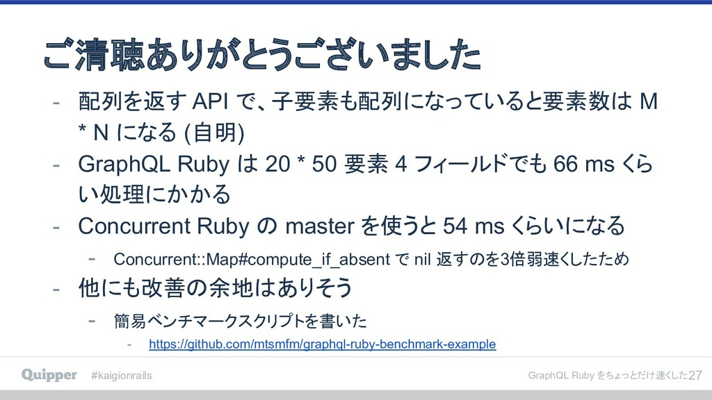 #kaigionrails GraphQL Ruby をちょっとだけ速くした27 ご清聴ありが...