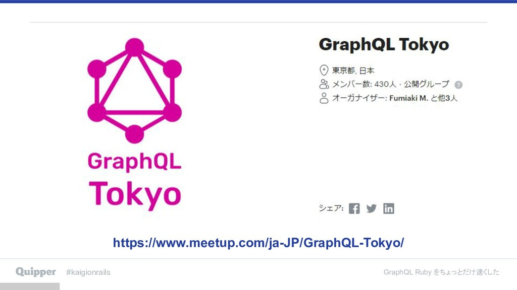 #kaigionrails GraphQL Ruby をちょっとだけ速くした https://...