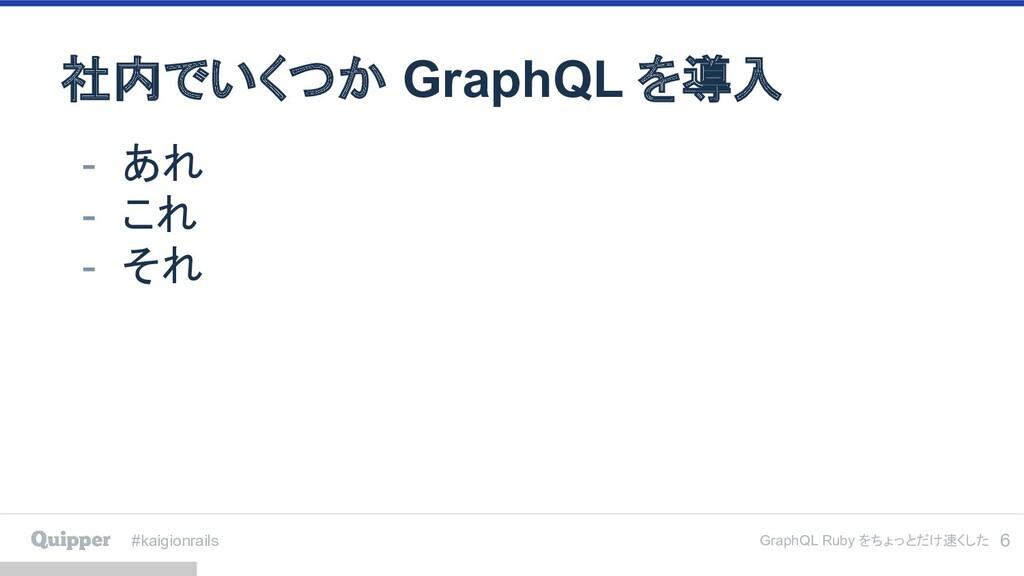 #kaigionrails GraphQL Ruby をちょっとだけ速くした 6 社内でいくつ...