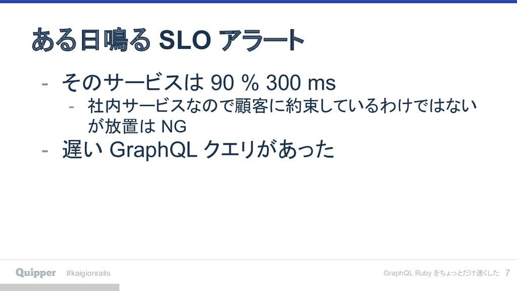 #kaigionrails GraphQL Ruby をちょっとだけ速くした 7 ある日鳴る ...